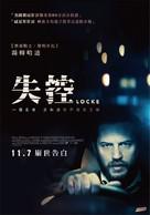 Locke - Taiwanese Movie Poster (xs thumbnail)