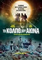 El robo del siglo - Greek Movie Poster (xs thumbnail)