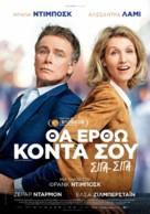 Tout le monde debout - Greek Movie Poster (xs thumbnail)