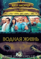 The Life Aquatic with Steve Zissou - Russian DVD movie cover (xs thumbnail)