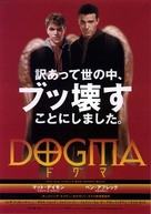 Dogma - Japanese Movie Poster (xs thumbnail)