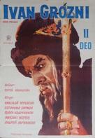 Ivan Groznyy II: Boyarsky zagovor - Yugoslav Movie Poster (xs thumbnail)