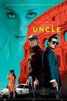 The Man from U.N.C.L.E. - Ukrainian Movie Poster (xs thumbnail)
