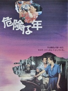 The Year of Living Dangerously - Japanese Movie Poster (xs thumbnail)