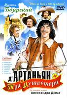D'Artanyan i tri mushketyora - Russian Movie Cover (xs thumbnail)