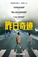 Yesterday - Chinese Movie Poster (xs thumbnail)