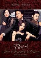 Juhong geulshi - South Korean Movie Poster (xs thumbnail)