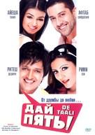 De Taali - Russian DVD cover (xs thumbnail)