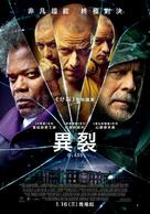 Glass - Taiwanese Movie Poster (xs thumbnail)