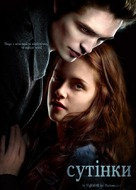 Twilight - Ukrainian Movie Poster (xs thumbnail)