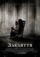 The Conjuring - Ukrainian Movie Poster (xs thumbnail)