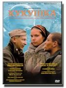 Kukushka - Russian Movie Cover (xs thumbnail)