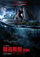 Crawl - Hong Kong Movie Poster (xs thumbnail)