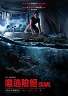 Crawl - Hong Kong Movie Poster (xs thumbnail)