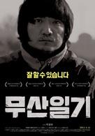 Musanilgi - South Korean Movie Poster (xs thumbnail)