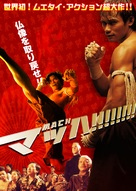 Ong-bak - Japanese Movie Poster (xs thumbnail)