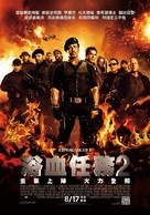 The Expendables 2 - Taiwanese Movie Poster (xs thumbnail)