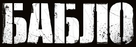 Bablo - Russian Logo (xs thumbnail)