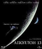 Apollo 13 - Russian Blu-Ray cover (xs thumbnail)