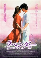 Fan yi cho - Japanese poster (xs thumbnail)