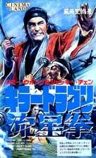 The Killer Meteors - Japanese Movie Cover (xs thumbnail)