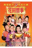 Fa tin hei si 2010 - Hong Kong Movie Poster (xs thumbnail)