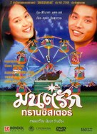 Monrak Transistor - Thai Movie Cover (xs thumbnail)