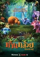 The Blue Elephant - Thai Movie Poster (xs thumbnail)