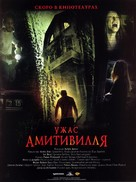 The Amityville Horror - Russian Movie Poster (xs thumbnail)