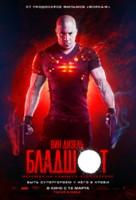 Bloodshot - Russian Movie Poster (xs thumbnail)