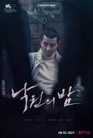Night in Paradise - South Korean Movie Poster (xs thumbnail)