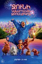 Wonder Park - Armenian Movie Poster (xs thumbnail)