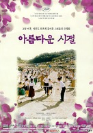 Areumdawoon sheejul - South Korean poster (xs thumbnail)