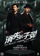 Xiao shi de zi dan - Australian Movie Poster (xs thumbnail)