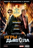 Before the Devil Knows You're Dead - Russian Movie Poster (xs thumbnail)