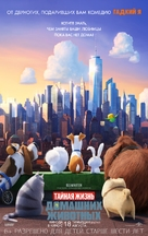 The Secret Life of Pets - Kazakh Movie Poster (xs thumbnail)