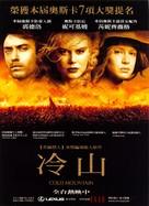 Cold Mountain - Taiwanese Movie Poster (xs thumbnail)