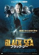 Black Sea - Japanese Movie Poster (xs thumbnail)
