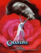 Chandni - Indian Movie Poster (xs thumbnail)