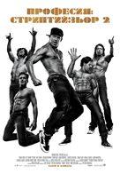 Magic Mike XXL - Bulgarian Movie Poster (xs thumbnail)
