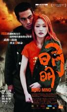 Ming Ming - Hong Kong poster (xs thumbnail)