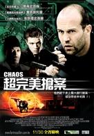 Chaos - Taiwanese Movie Poster (xs thumbnail)