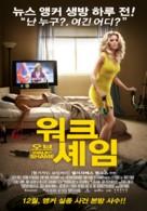 Walk of Shame - South Korean Movie Poster (xs thumbnail)