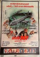 Airport '77 - Thai Movie Poster (xs thumbnail)