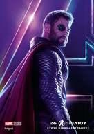 Avengers: Infinity War - Greek Movie Poster (xs thumbnail)