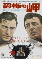 Cape Fear - Japanese Movie Poster (xs thumbnail)