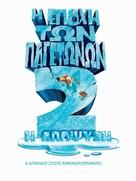 Ice Age: The Meltdown - Greek Movie Poster (xs thumbnail)