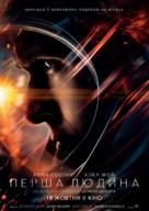 First Man - Ukrainian Movie Poster (xs thumbnail)