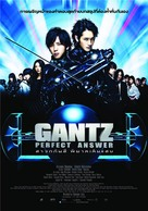 Gantz: Perfect Answer - Thai Movie Poster (xs thumbnail)