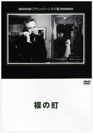 The Naked City - Japanese DVD cover (xs thumbnail)